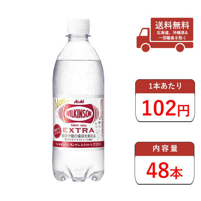 炭酸水 ウィルキンソンタンサン エクストラ 送料無料 ペットボトル 490ml 24本入2ケース 合計48本