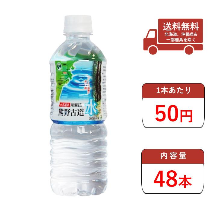 水 熊野古道水 ミネラルウォーター 送料無料 500ml ペットボトル 24本入2ケース 合計48本 防災