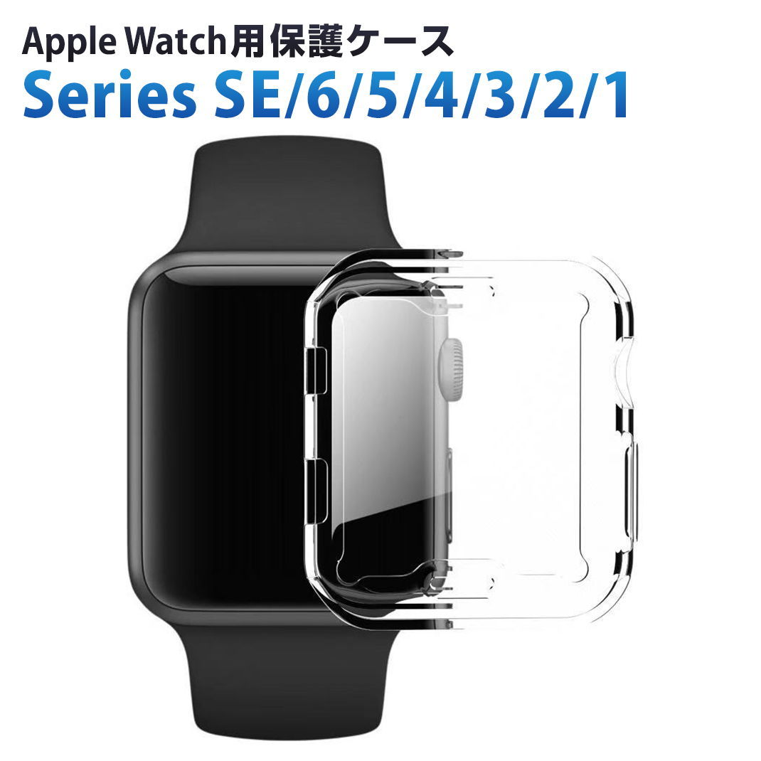 Apple Watch(アップルウオッチ)ケース