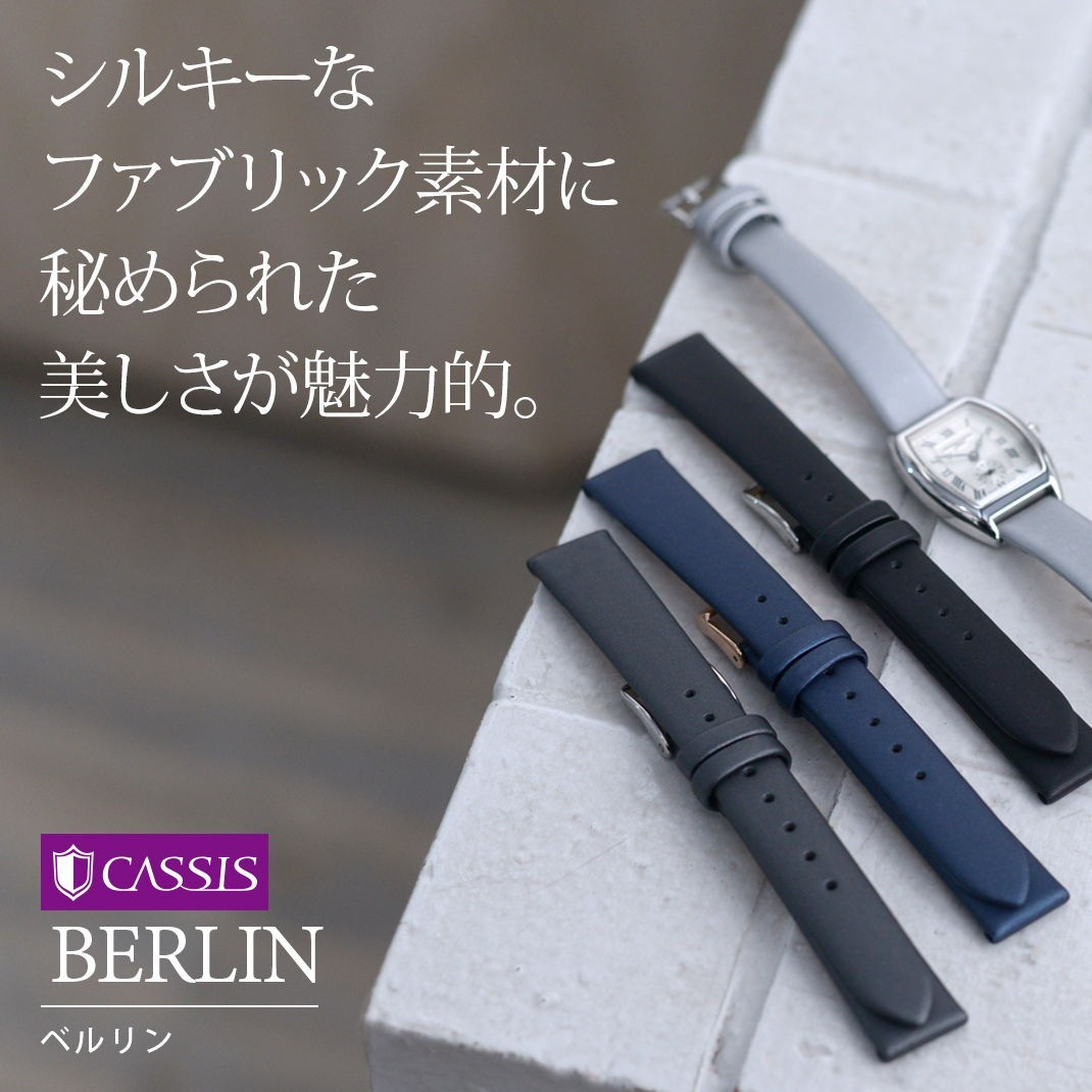 シルキーなファブリック素材に秘められた美しさが魅力的。 カシス時計ベルト BERLIN(ベルリン)