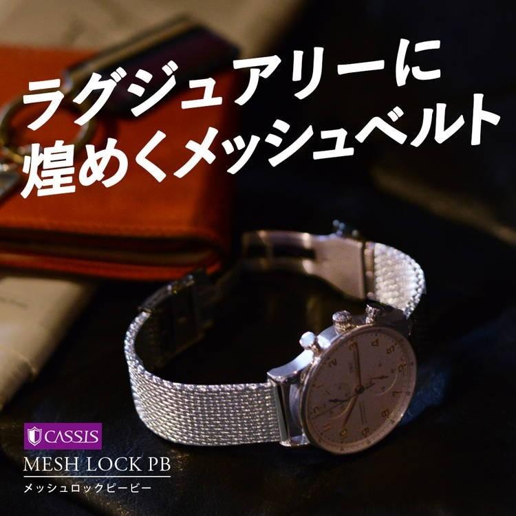 ラグジュアリーに煌めくメッシュベルト MESH LOCK PB(メッシュロックピービー)