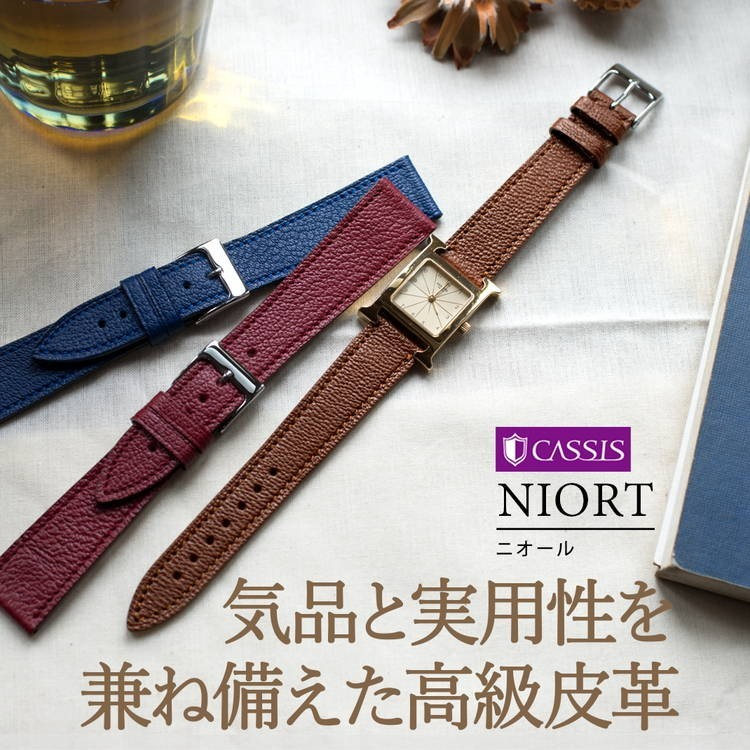 気品と実用性を兼ね備えた高級皮革 NIORT(ニオール)