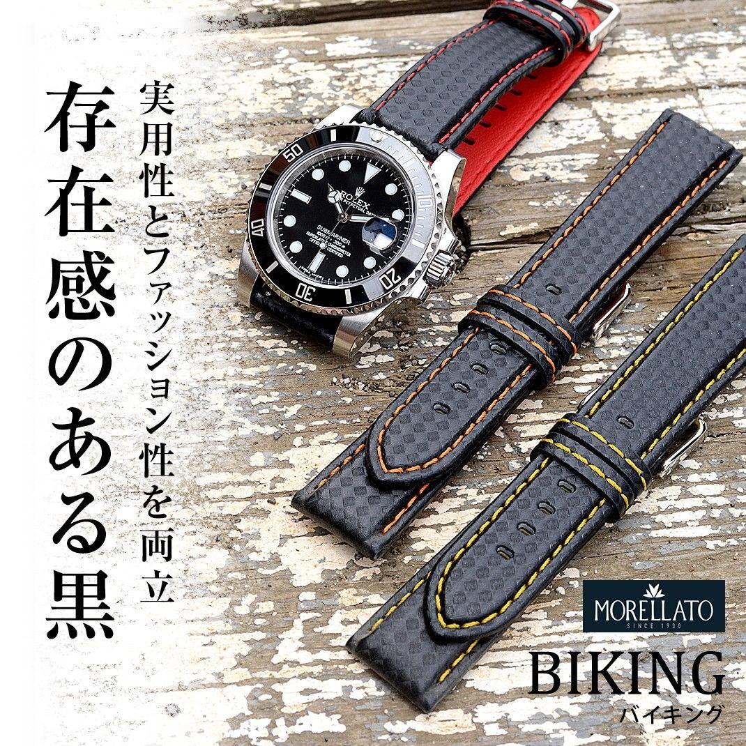 実用性とファッション性を両立 存在感のある黒 MORELLATO 時計ベルト BIKING(バイキング)