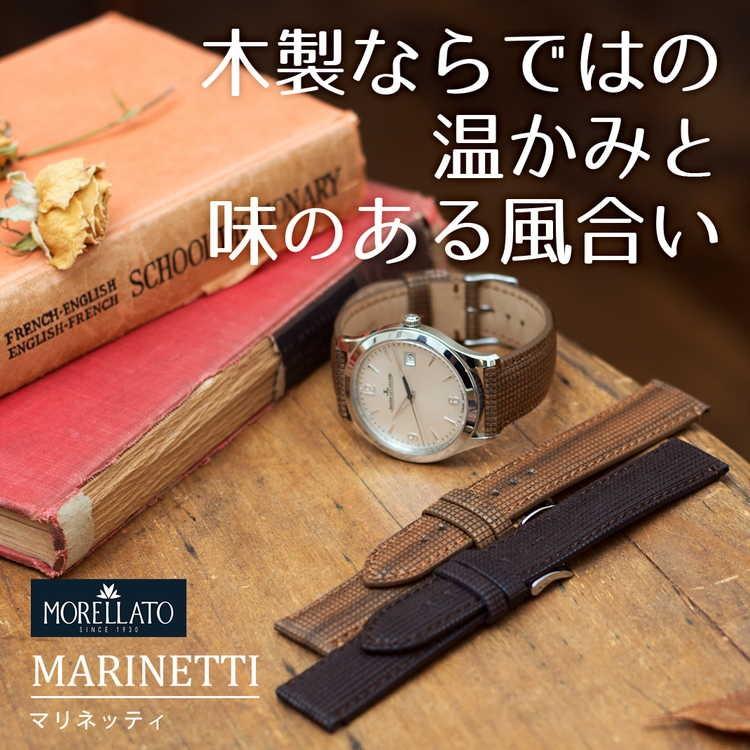 木製ならではの温かみと味のある風合い MARINETTI(マリネッティ)