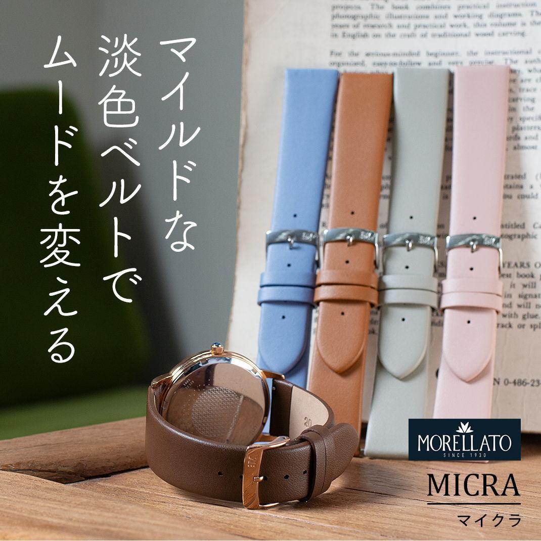 ムードを変えるソフトな淡色カラー MICRA(マイクラ)