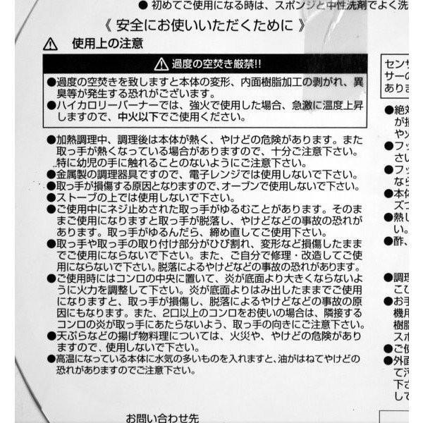 チェリオット ガス火 専用 26cm(赤)の商品画像|2