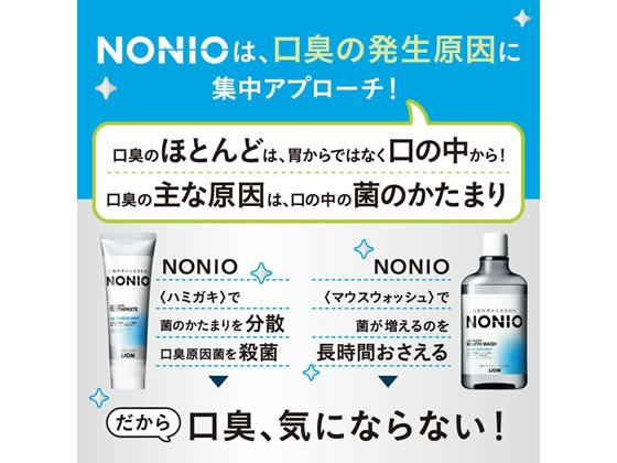 ライオン NONIO ハミガキ クリアハーブミント 130gの商品画像 3