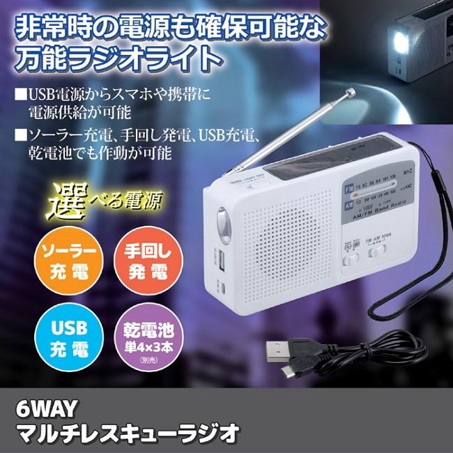 手回し充電ラジオ 小型 防災 USB 6WAYマルチレスキューラジオ