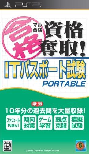 【PSP】メディアファイブ マル合格資格奪取!ITパスポート試験 ポータブルの商品画像|ナビ