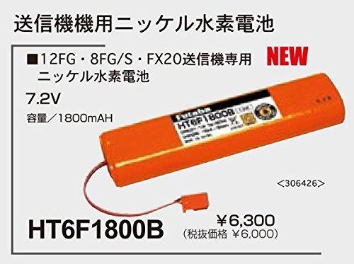 フタバ バッテリー HT6F1800B 12FG・8FG/S・FX20・FX22送信機専用ニッケル水素電池の商品画像|ナビ