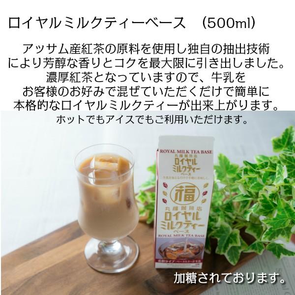 丸福商店 丸福珈琲店 ロイヤルミルクティー ベース 500ml×1本 紙パックの商品画像 2