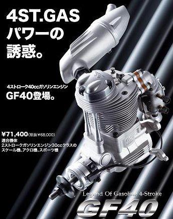 小川精機 エンジン GF40 39400の商品画像 ナビ
