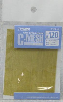 C メッシュ #120 (ノンスケール オプションシステム OP-518)の商品画像|ナビ