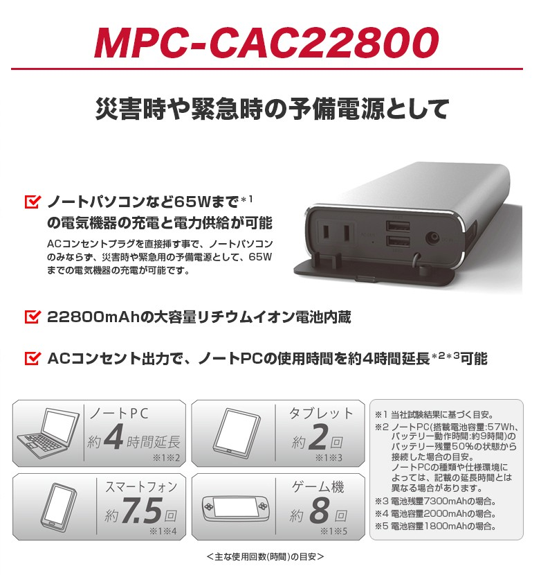 MPC-CAC22800 (ACコンセント付き大容量モバイルバッテリー 22800mAh グレー)の商品画像|2