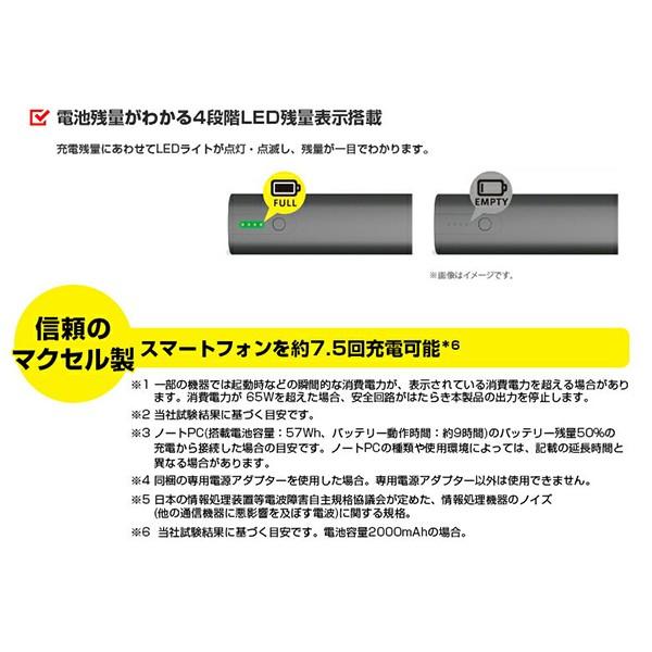MPC-CAC22800 (ACコンセント付き大容量モバイルバッテリー 22800mAh グレー)の商品画像|4