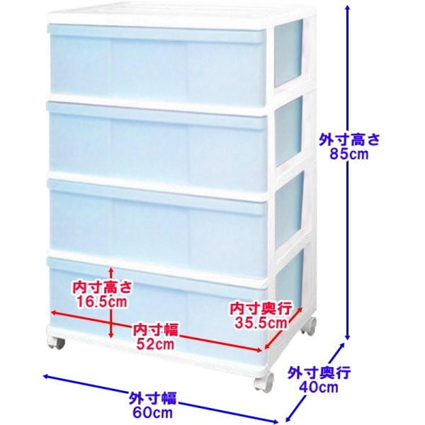 ワイド収納ケース 4段 W600×D400×H840mm MJ-Wf-1 (ホワイト×アイスブルー)の商品画像|4