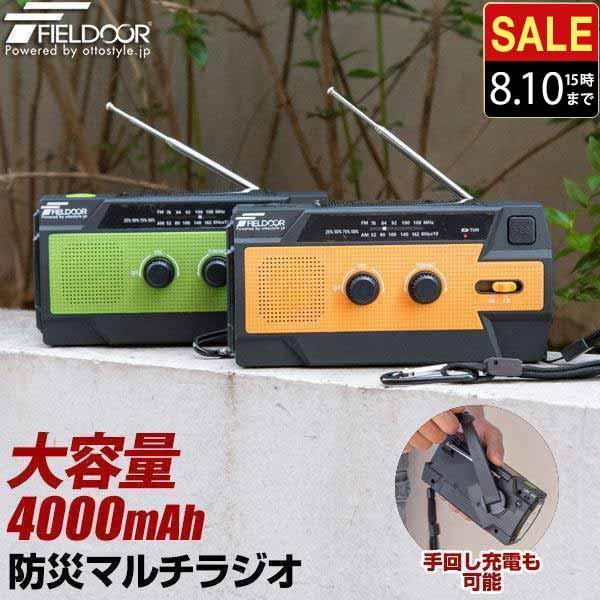 防災ラジオ 大容量バッテリー 4000mAh モバイルバッテリー スマホ充電 ライト 1台6役 防災グッズ 懐中電灯 USB ソーラー 手回し充電 災害 FIELDOOR 送料無料