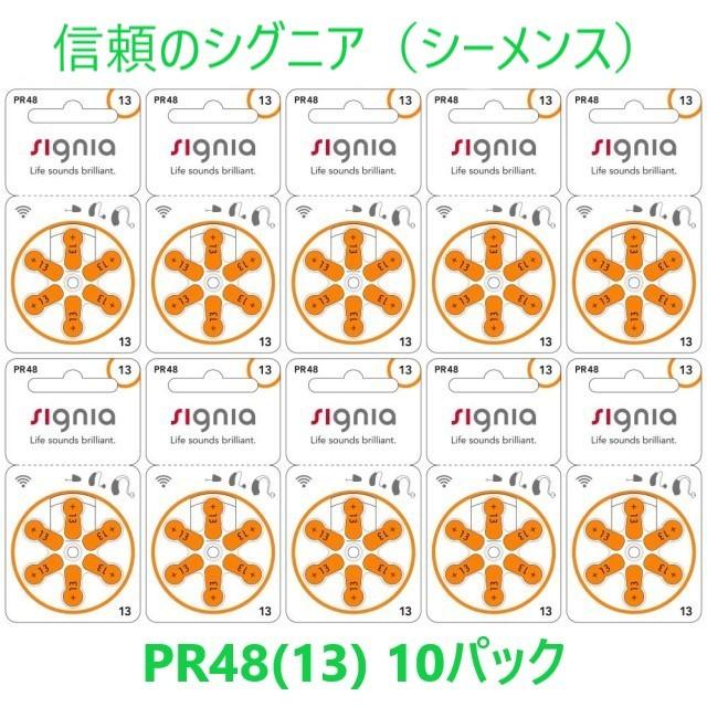 シーメンス 補聴器用空気電池 PR48(13)10パックセット(60粒)の商品画像|ナビ