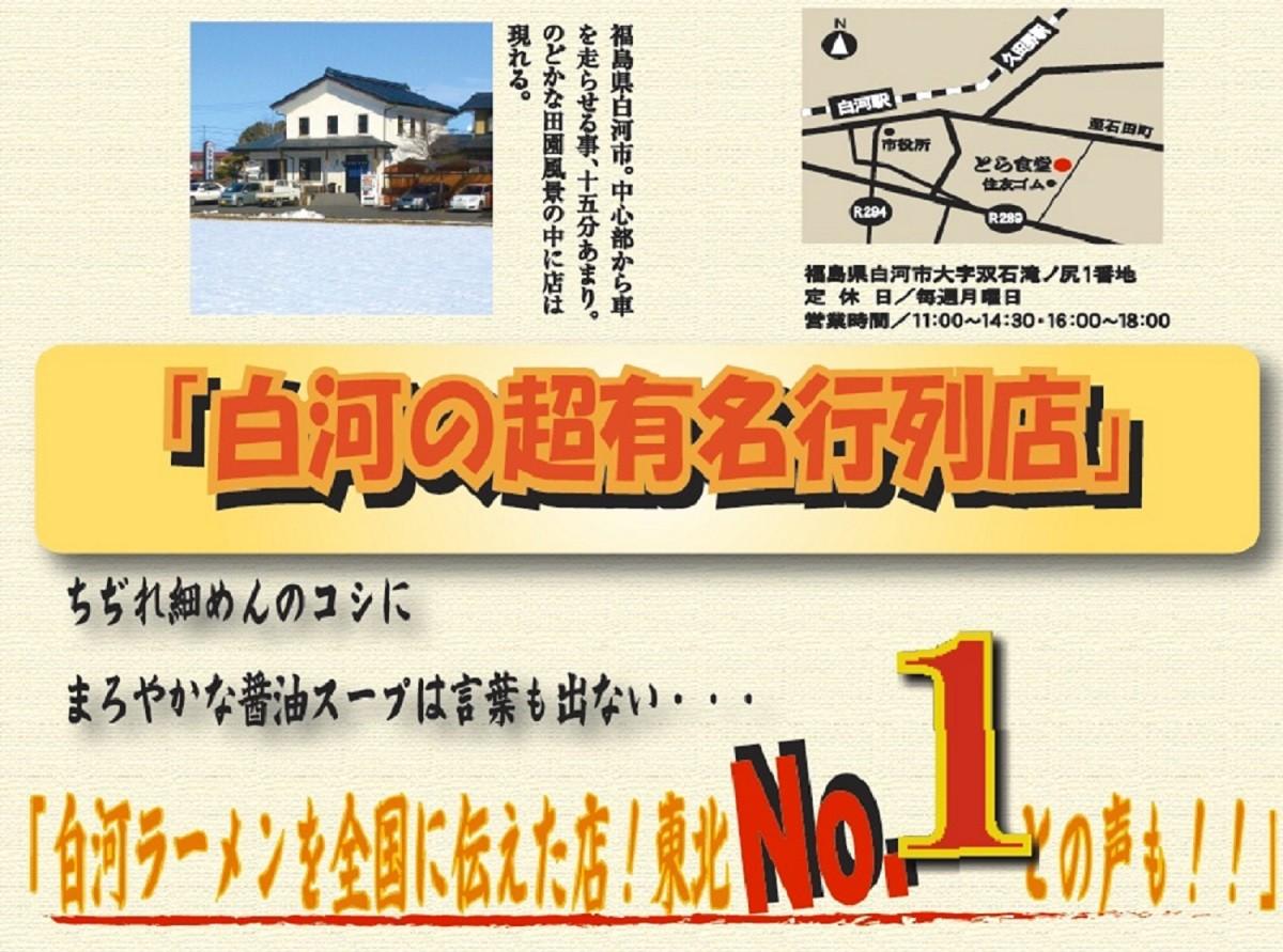 久保田麺業 白河ラーメンとら食堂 醤油ラーメン 3食入 × 1個の商品画像|3