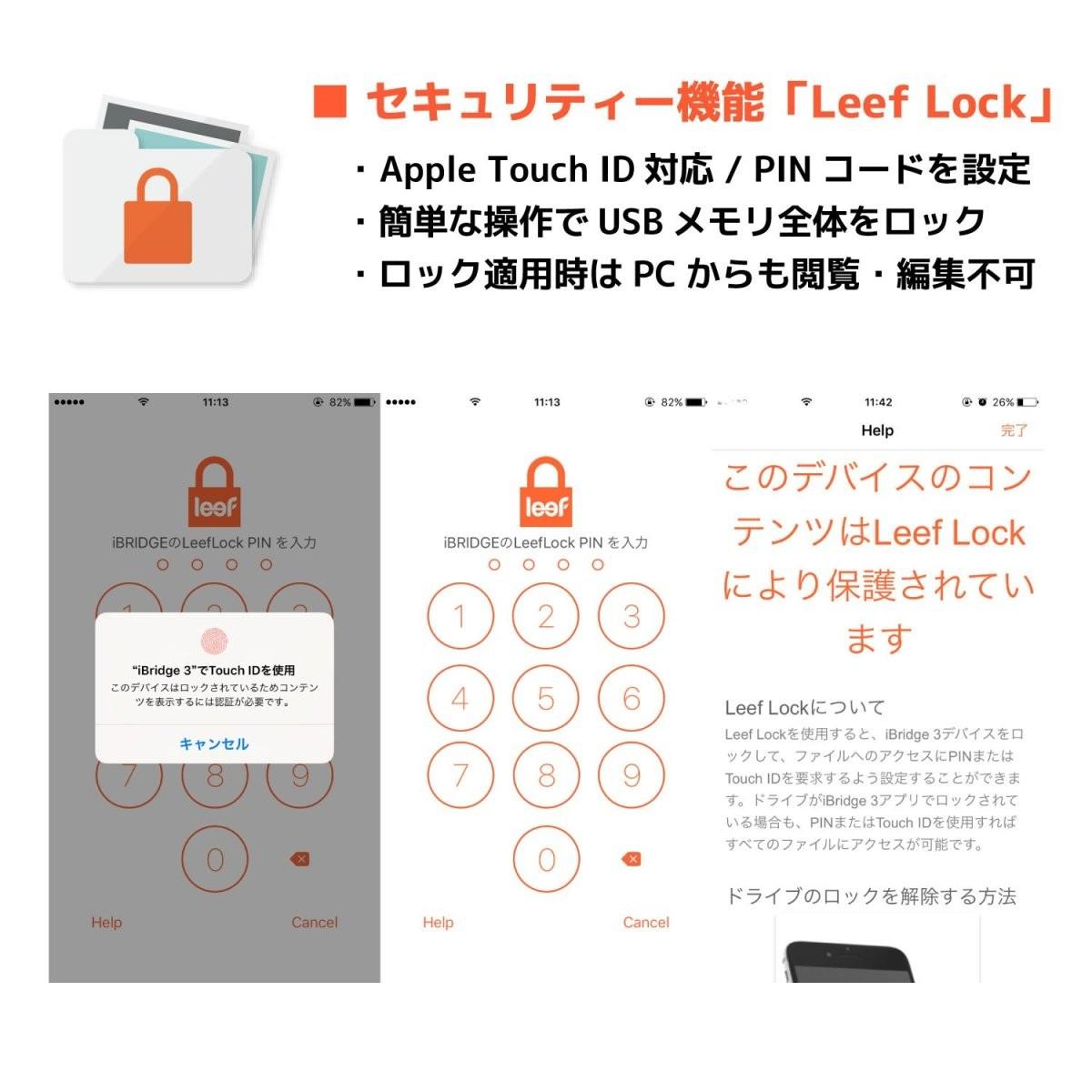 リーフ iBridge3 LIB300KK064E1(64GB ブラック)の商品画像|3
