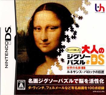 【DS】 ゆっくり楽しむ大人のジグソーパズルDS 世界の名画1 ルネサンス・バロックの巨匠の商品画像|ナビ
