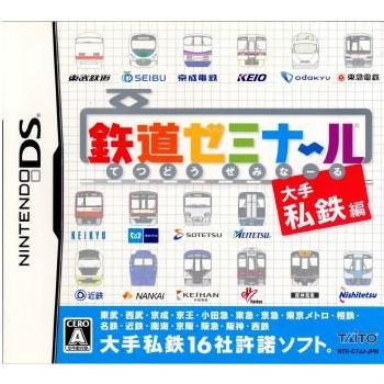 【DS】 鉄道ゼミナール -大手私鉄編-の商品画像|ナビ