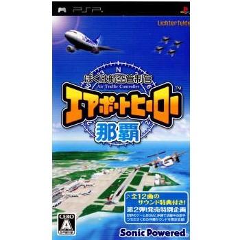 【PSP】エレクトロニック・アーツ ぼくは航空管制官 エアポートヒーロー那覇の商品画像|ナビ