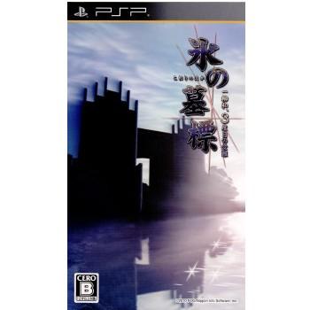 【PSP】日本一ソフトウェア 氷の墓標 一柳和、3度目の受難の商品画像|ナビ