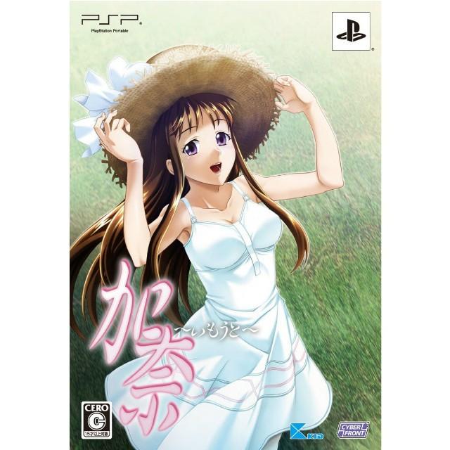 【PSP】サイバーフロント 加奈 ~いもうと~(限定版)の商品画像|ナビ