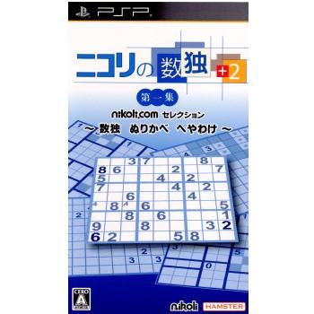 【PSP】ハムスター ニコリの数独 +2 第一集 ~数独 ぬりかべ へやわけ~の商品画像|ナビ
