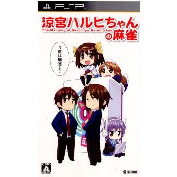 【PSP】角川ゲームス 涼宮ハルヒちゃんの麻雀 [通常版]の商品画像 ナビ