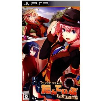 【PSP】ブーストオン たんていぶ 1巻 THE DETECTIVE CLUB -探偵と幽霊と怪盗と- [通常版]の商品画像|ナビ