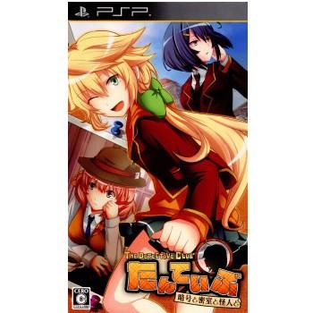 【PSP】ブーストオン たんていぶ 2巻 THE DETECTIVE CLUB -暗号と密室と怪人と- [通常版]の商品画像|ナビ