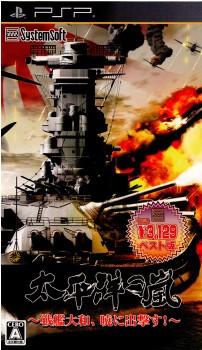 【PSP】システムソフト・アルファー 太平洋の嵐 ~戦艦大和、暁に出撃す!~ [システムソフトセレクション]の商品画像 ナビ