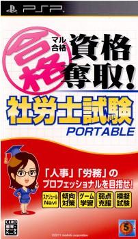 【PSP】メディアファイブ マル合格資格奪取!社労士試験 ポータブルの商品画像|ナビ
