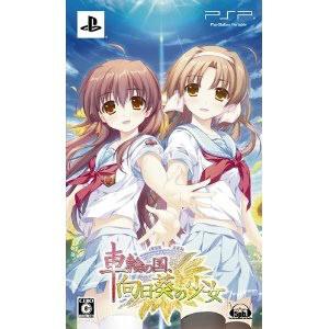 【PSP】5pb. 車輪の国、向日葵の少女 [限定版]の商品画像|ナビ