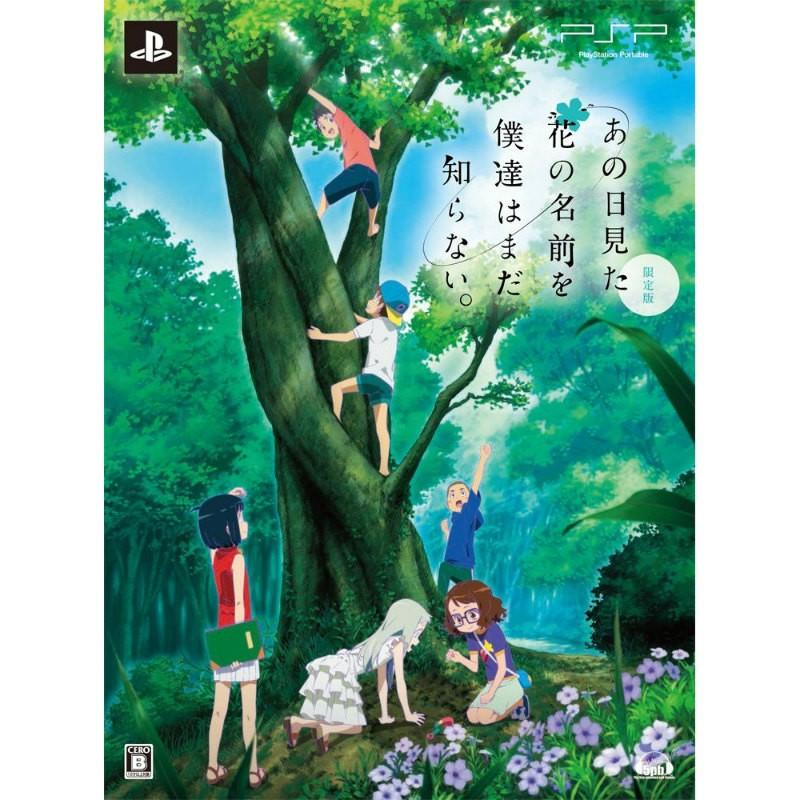 【PSP】5pb. あの日見た花の名前を僕達はまだ知らない。 [限定版]の商品画像 ナビ
