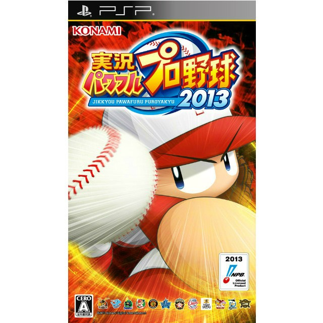【PSP】コナミデジタルエンタテインメント 実況パワフルプロ野球2013の商品画像|ナビ