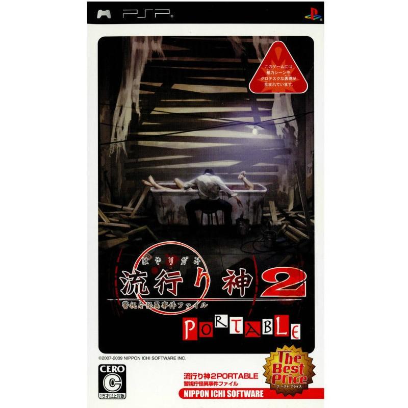 【PSP】日本一ソフトウェア 流行り神 2 PORTABLE 警視庁怪異事件ファイル [The Best Price]の商品画像|ナビ