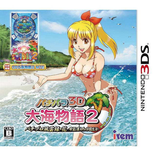 【3DS】アイレムソフトウェアエンジニアリング パチパラ3D 大海物語2 ~パチプロ風雲録・花 希望と裏切りの学園生活~の商品画像|ナビ