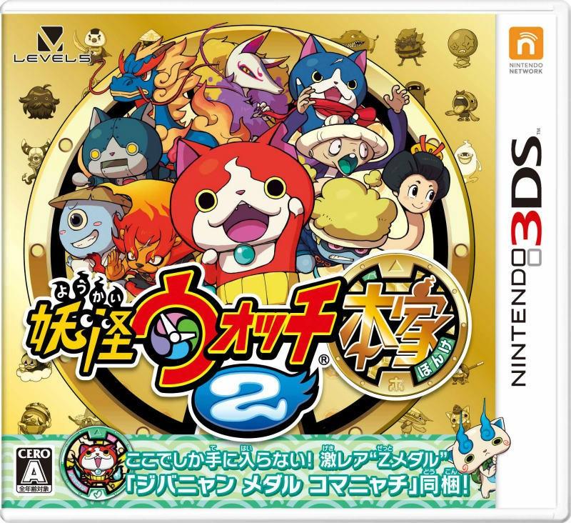 【3DS】レベルファイブ 妖怪ウォッチ2 [本家]の商品画像|ナビ