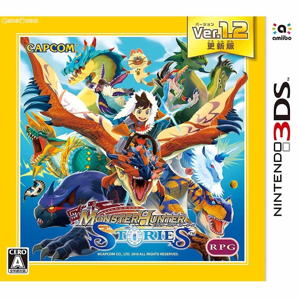 【3DS】カプコン モンスターハンター ストーリーズ Ver.1.2 更新版の商品画像 ナビ