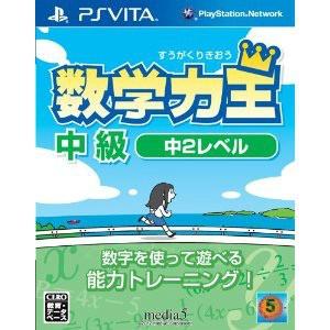 【PSVita】メディアファイブ 数学力王 中級 中2レベルの商品画像|ナビ