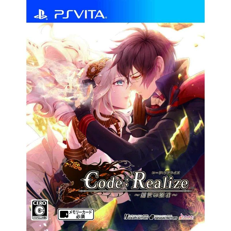 【PSVita】アイディアファクトリー Code:Realize ~創世の姫君~ [通常版]の商品画像|ナビ