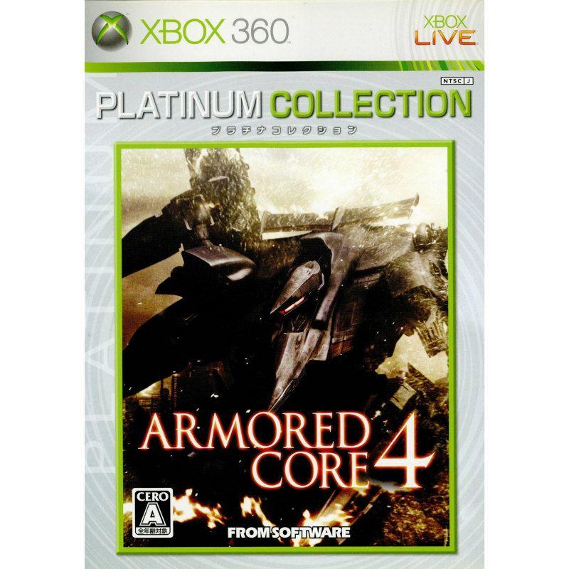 【xbox360】 アーマード・コア4 [Xbox 360 プラチナコレクション]の商品画像 ナビ