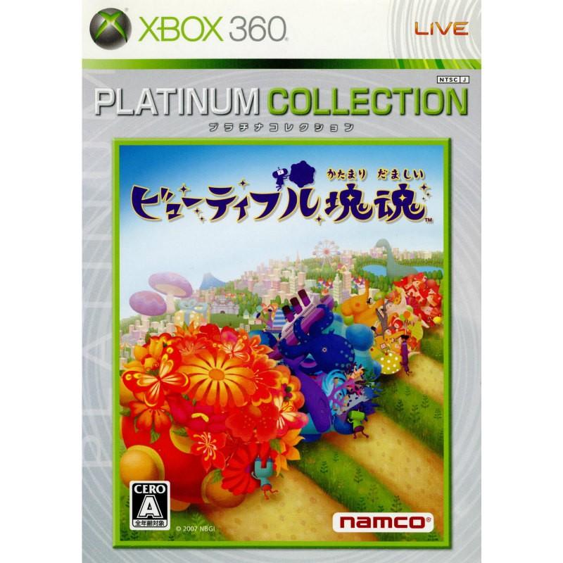 【xbox360】 ビューティフル塊魂 [Xbox 360 プラチナコレクション]の商品画像|ナビ