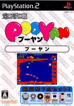【PS2】 オレたちゲーセン族 プーヤンの商品画像 ナビ