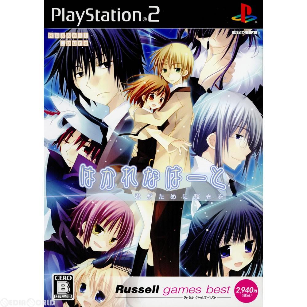 【PS2】 はかれなはーと ~君がために輝きを~ [ラッセルゲームズ・ベスト]の商品画像|ナビ