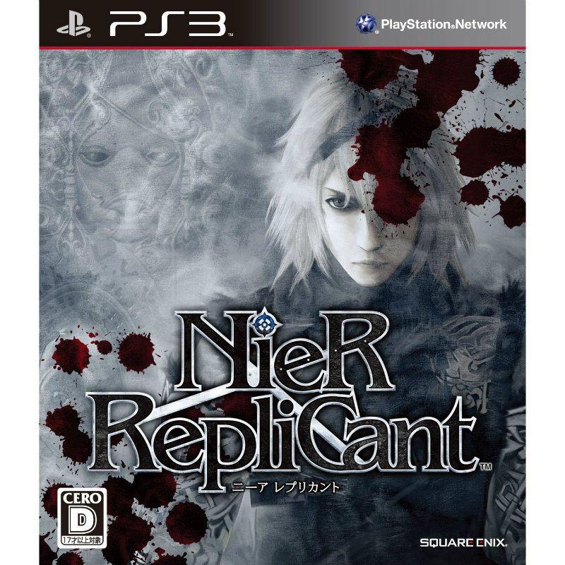 【PS3】スクウェア・エニックス ニーア レプリカントの商品画像|ナビ