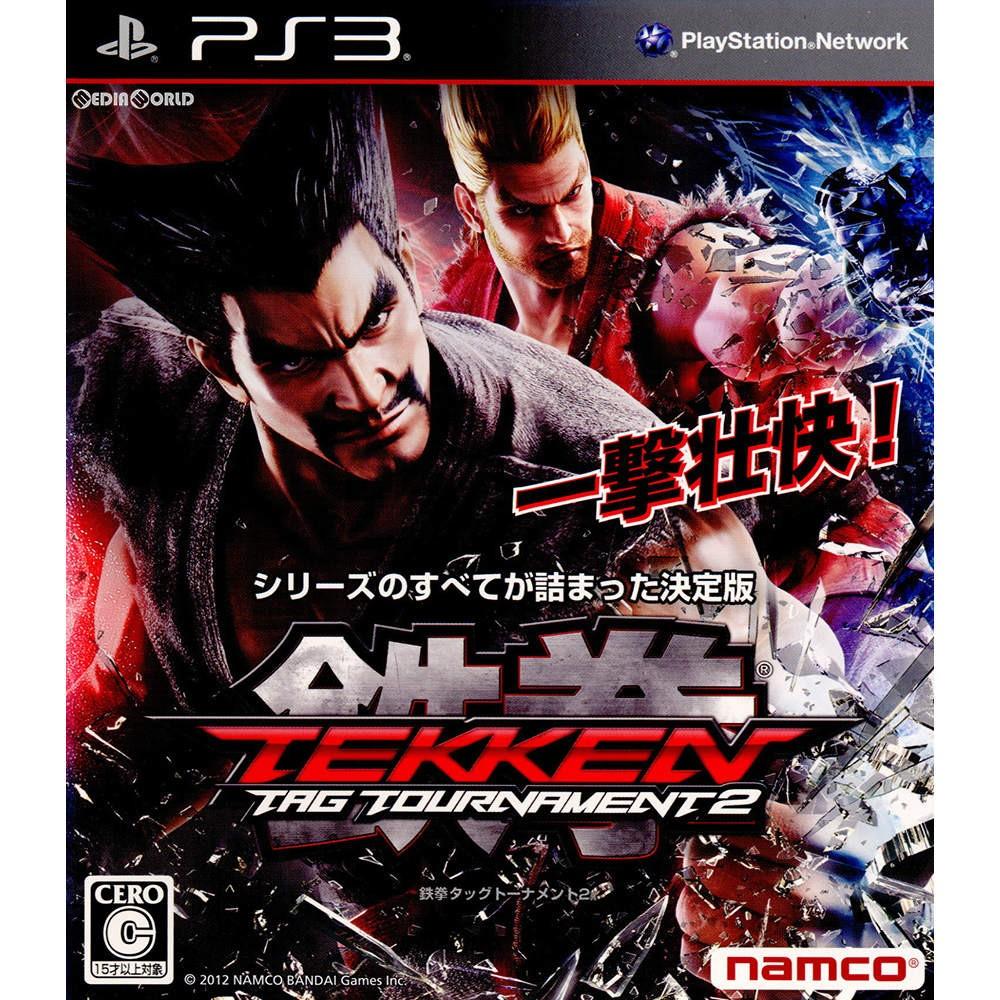 【PS3】バンダイナムコエンターテインメント 鉄拳タッグトーナメント2の商品画像 ナビ